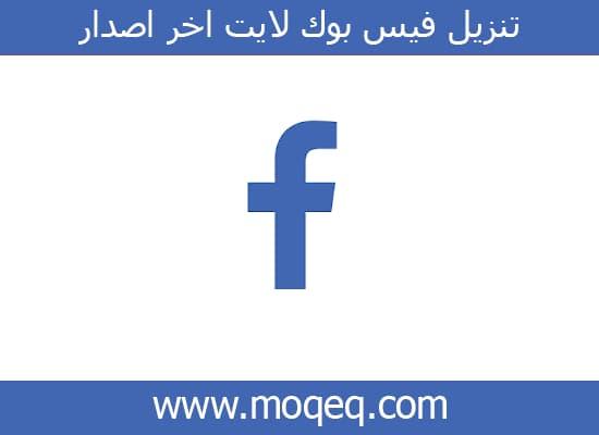 فيس بوك لايت احدث اصدار 2019 Facebook Lite تصفح منشورات الفيسبوك
