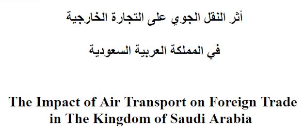 الجغرافيا دراسات و أبحاث جغرافية أثر النقل الجوي على التجارة الخارجية في المملكة ال In 2020 Geography Places To Visit Math