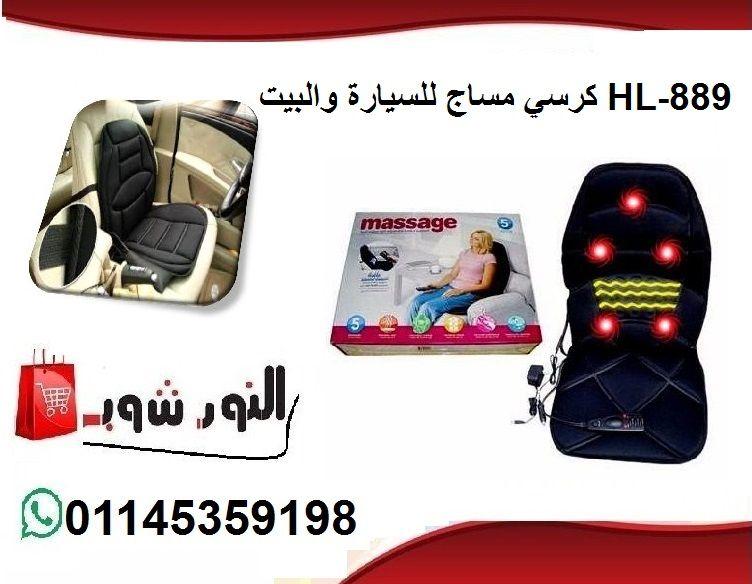 كرسي مساج للسيارة والبيت الكرسي مزود بعدد 5 مواتير لعمل تدليك كامل للظهر والأكتاف وبه 4 برامج مساج مختلفة و3 مستويات من السرعة لضمان ت Luggage Suitcase Massage