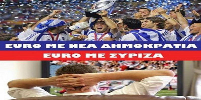 Απίστευτο τρολάρισμα της ΝΔ στον ΣΥΡΙΖΑ!