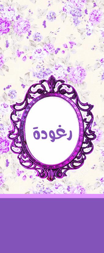 ثيمات ثيمات ثيم ماء Symbols Baby Girl Peace Symbol