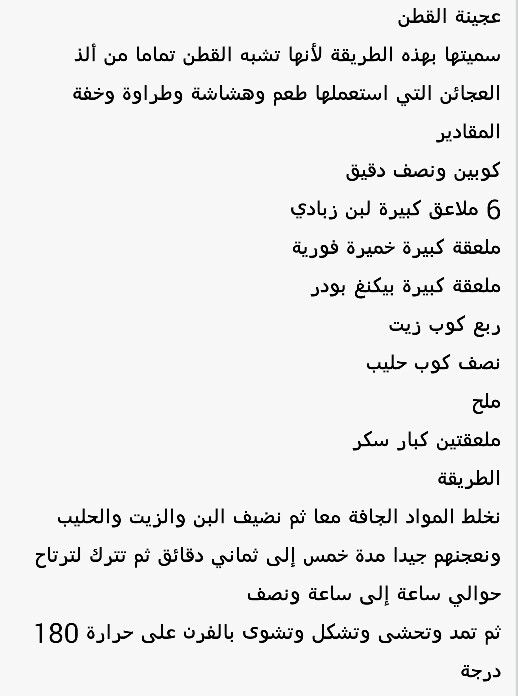 عجينة القطن Arabic Food Ramadan Recipes Syrian Food