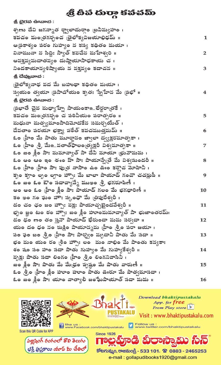 Deepa Durga Kavacham In Telugu Pdf