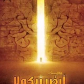 تحميل رواية ارض زيكولا 3 Pdf مجانا لعمرو عبد الحميد Books Free Download Pdf Free Books Download Pdf Books Download