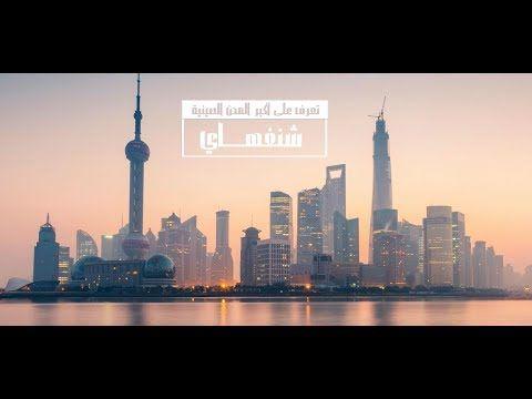 شنغهاي مدينة من أشد مدن العالم حيوية ونشاطا وهي كذلك أكبر مدن الصين ومركزها التجاري والمالي تعني شنغهاي حرفيا المدينة المجاورة للبح Cn Tower Tower Landmarks
