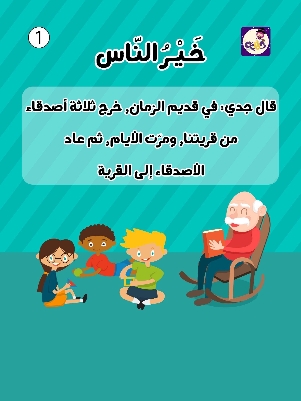 قصص اطفال بالصور قصة خير الناس انفعهم للناس تطبيق حكايات بالعربي Lol Movies Poster