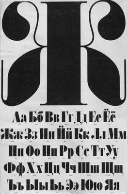 The Super Fancy Cyrillic Alphabet   Mr. Peacock