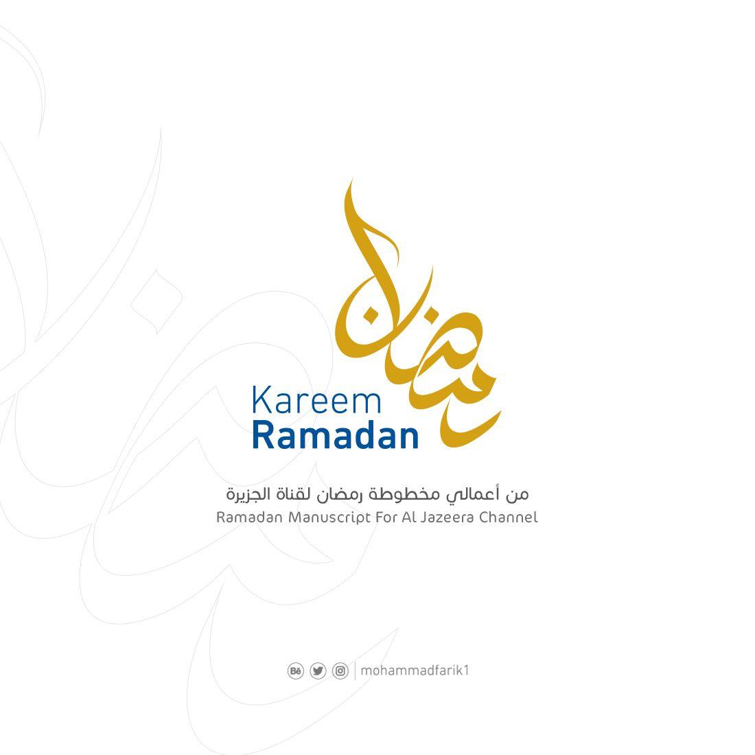 Ramadan Calligraphy Script For Al Jazeera Corporation By Mohammad Farik Mohammadfarik محمد فريق الجزيرة قناة الجزيرة Ramadan Ramadan Png Logo Inspiration