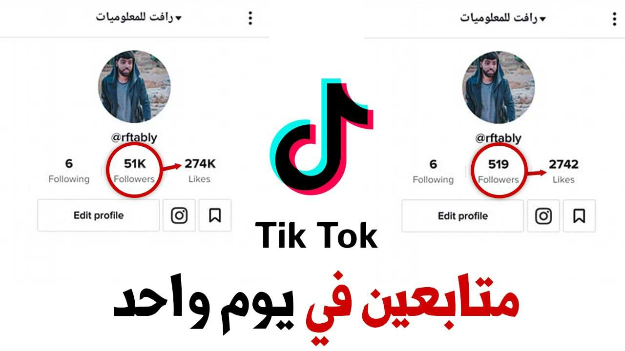 زيادة متابعين تيك توك 1000 متابع خلال 5 دقائق 500 Followers Edit Profile Profile
