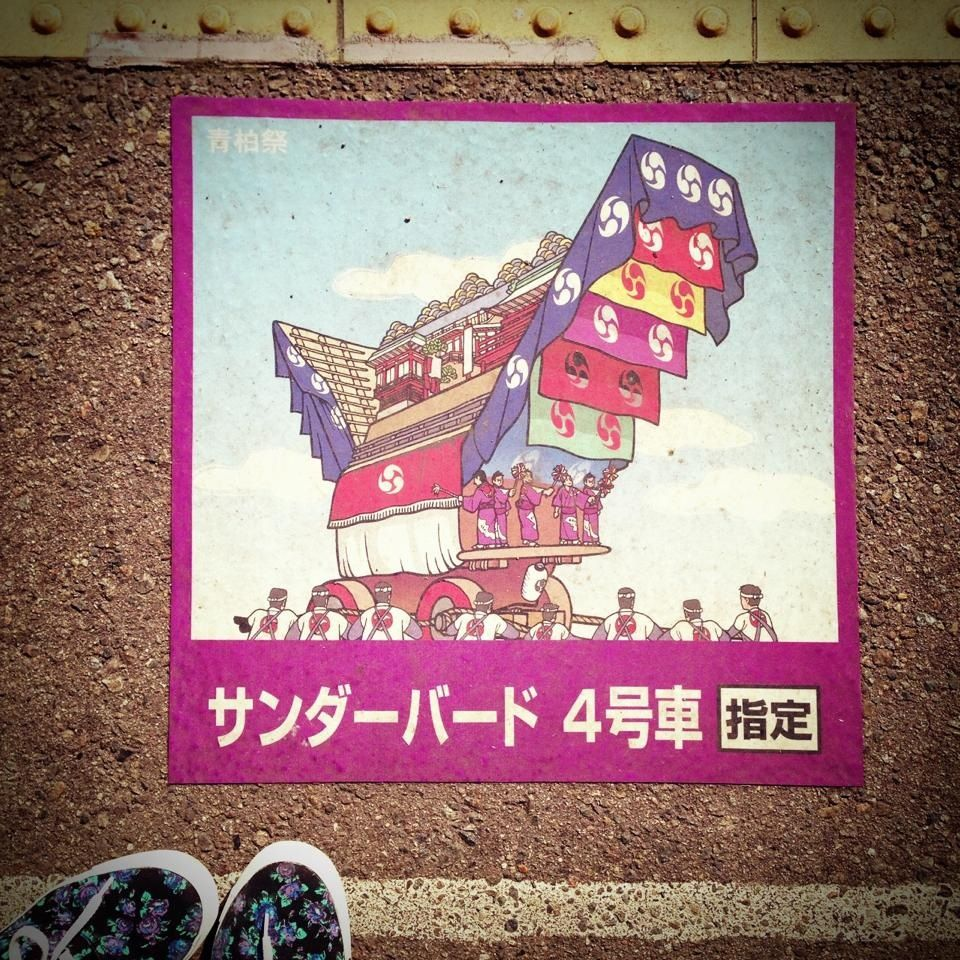 Home Town: Station @ Ishikawa Japan, 石川県, 能登, 七尾市