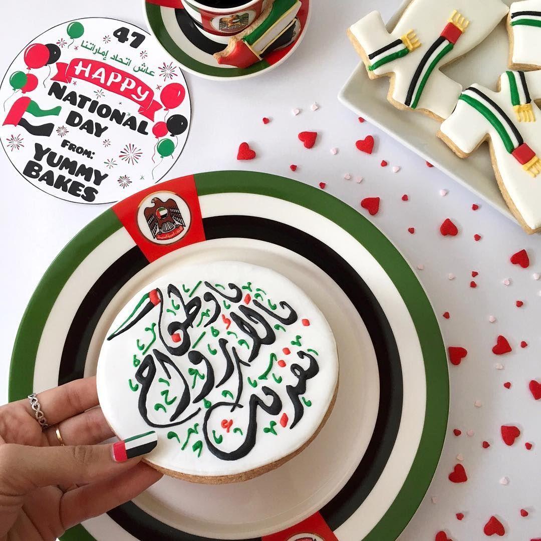 نفديك بالأرواح يا وطن توزيعات كوكيز توزيعات العيد الوطني الإماراتي افكار العيد الوطني يوم العلم توزي Uae National Day Happy National Day National Day