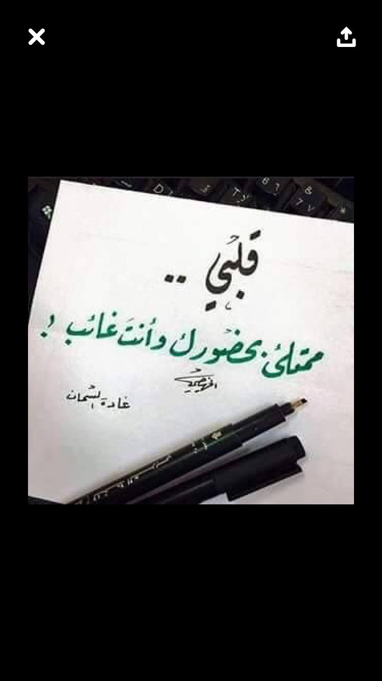 صباح الرسائل اللي تكتب ولا ترسل صباح الـ أشتقت لك بدون ماتدري Calligraphy Arabic Calligraphy