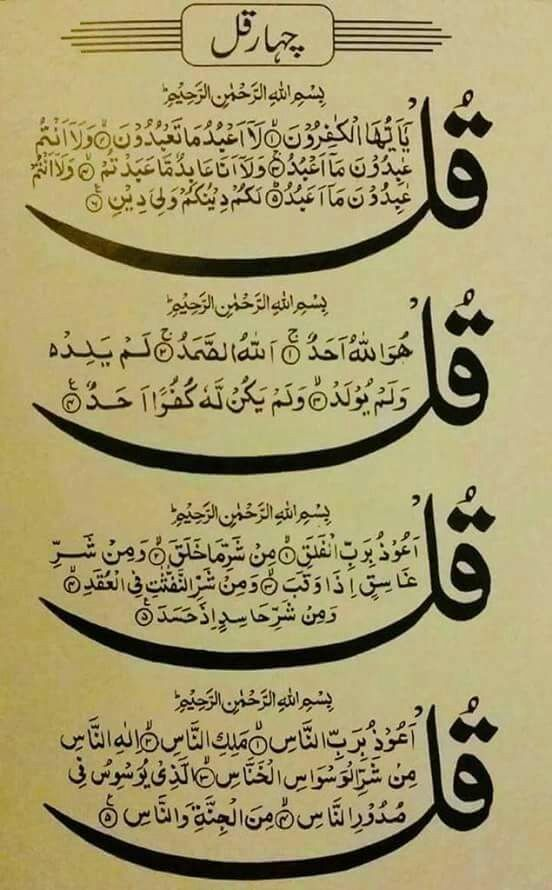 Pin By Md Raza On Dua Quran Quotes Inspirational Quran Quotes Love Islamic Love Quotes