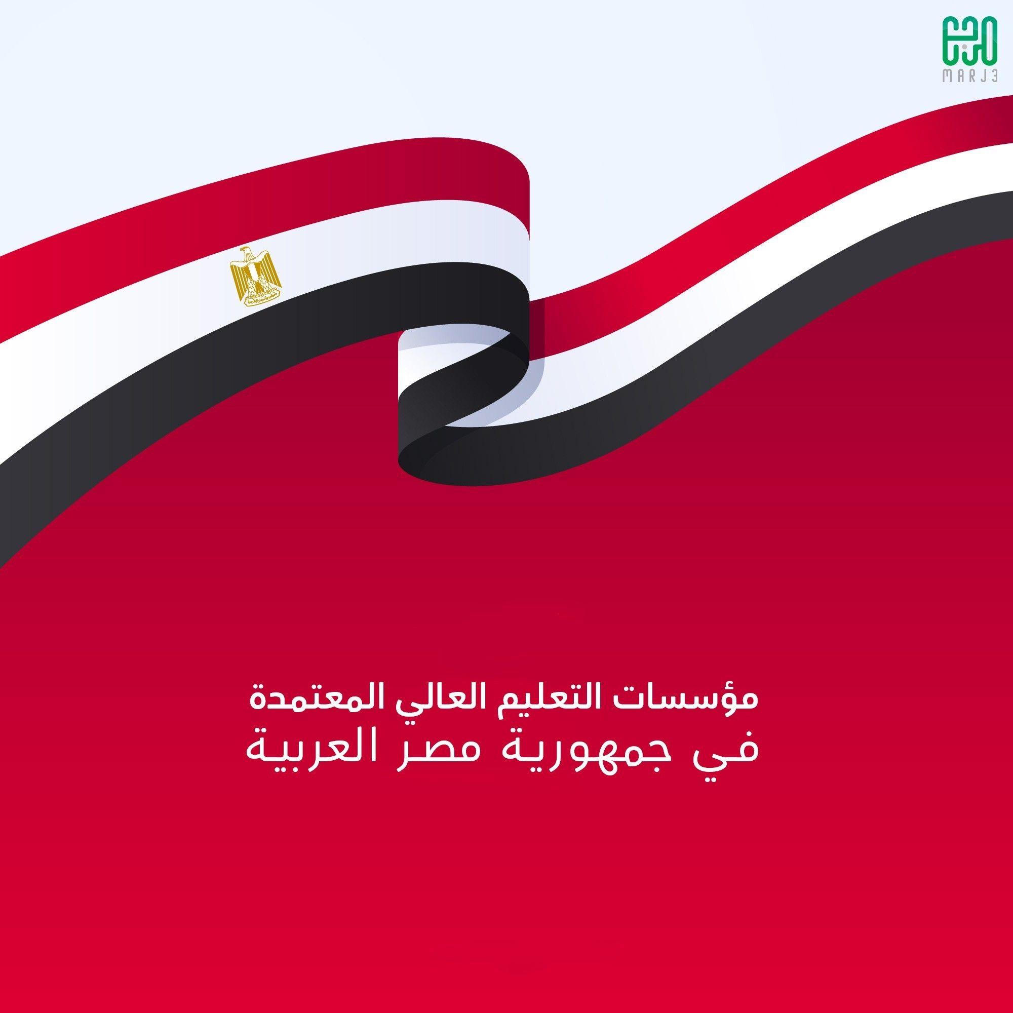 بيان من وزارة التعليم العالي بمؤسسات التعليم العالي المعتمدة في جمهورية مصر العربية Letters