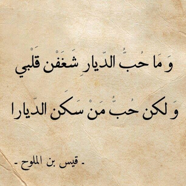 امر على الديار ديار ليلى اقبل ذا الجدار وذا الجدارا Proverbs Quotes Poet Quotes Arabic Quotes