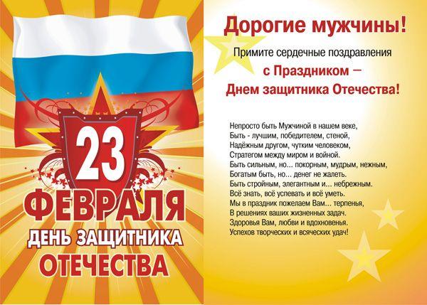 Oficialnye Pozdravleniya Dlya Muzhchin S 23 Fevralya V Proze