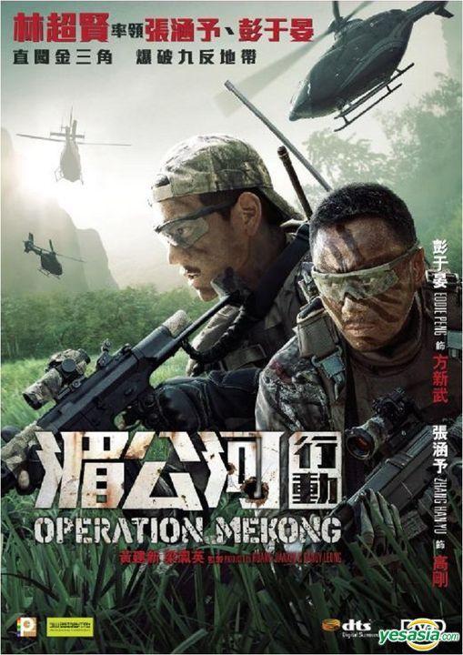 Operation Mekong 2016 Dvd Hong Kong Version Dante -2678