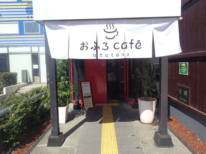 お風呂とカフェの複合施設「おふろcafe utatane」に行ってきました。おしゃれな空間、美味しいご飯、広々とした浴場、予想以上の満足度でした。