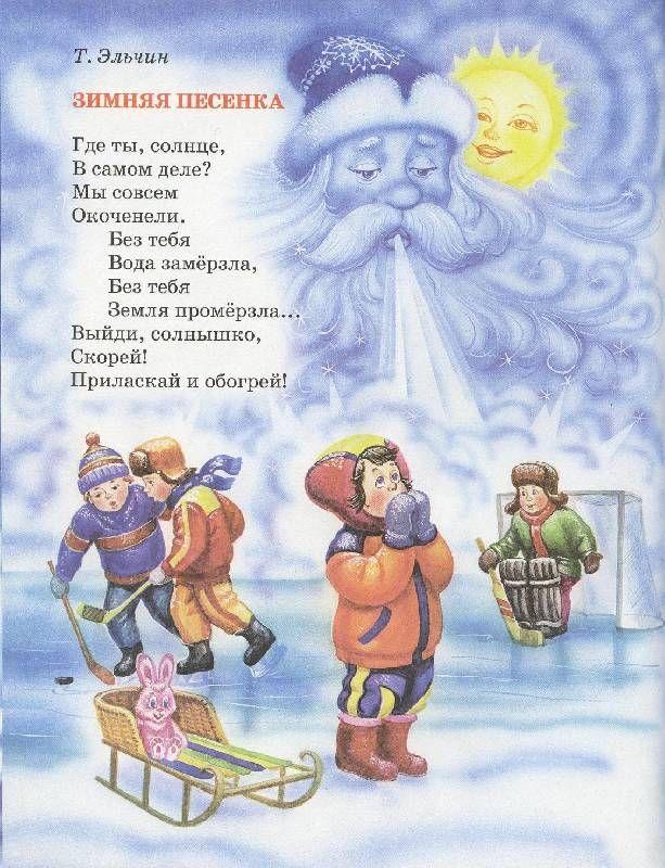 Зимние картинки стихотворение громова сканирования
