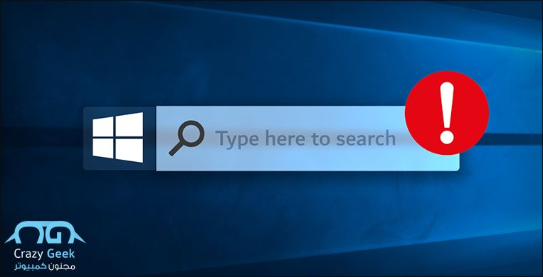 البحث لا يعمل في ويندوز 10 8211 أسباب وحلول مشكلة توقف كورتانا وتعطل خاصية البحث Incoming Call Screenshot Geek Stuff Technology