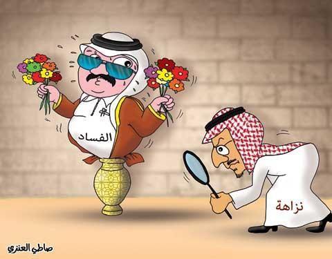 كاريكاتير - صاطي العنزي (السعودية)  يوم الثلاثاء 6 يناير 2015  ComicArabia.com  #كاريكاتير
