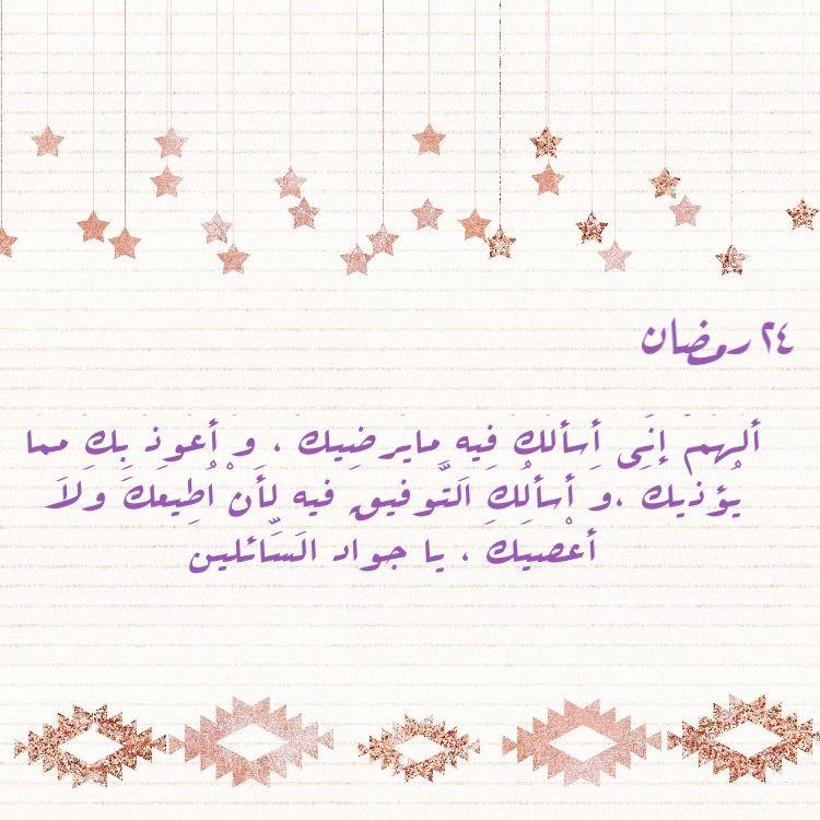 دعاء رمضان اليوم ٢٤ الرابع والعشرون Ramadan Quotes Ramadan Illustration Quotes