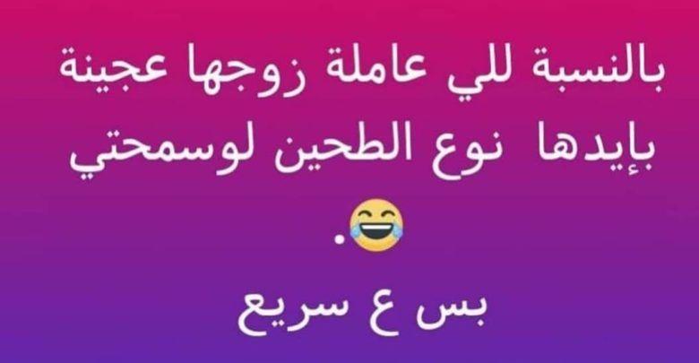نكت مغربية مضحكة قصيرة تنسيك همومك وأحزانك Humor Arabic Calligraphy Calligraphy