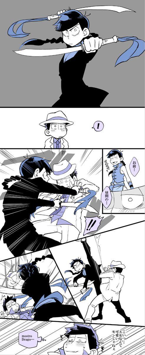 China Karamatsu and Mafia Ichimatsu KICK ASS
