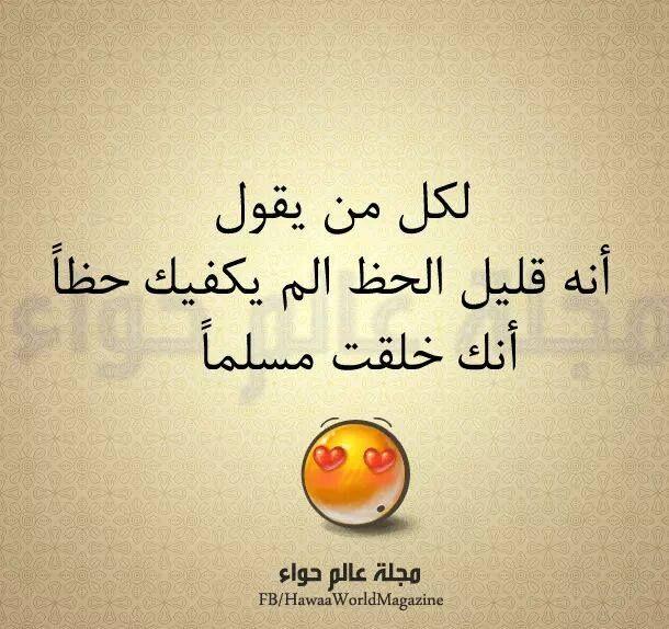 الاسلام اعظم نعم الله علي ابن ادم فلا يوفيها حمد و لا شكر Inspirational Words Words Creative Pictures