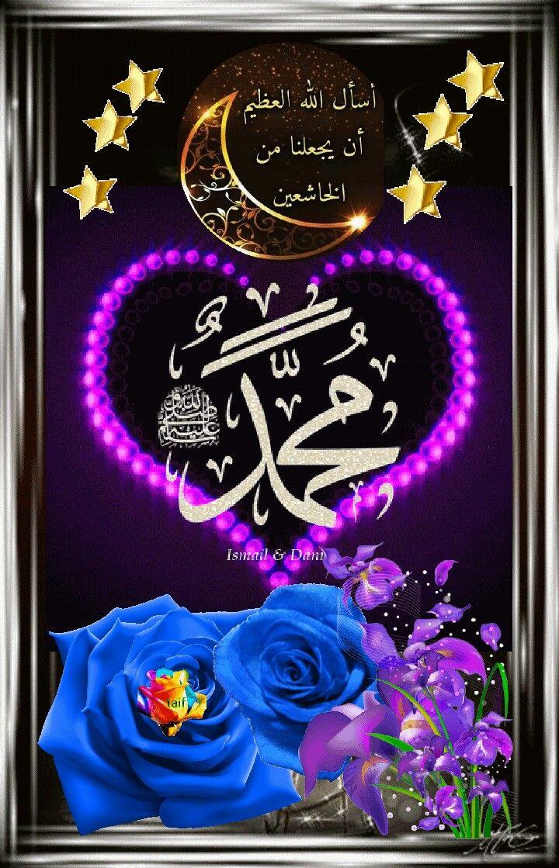 Pin on PROPHET HOZRAT MOHAMMAD SAW