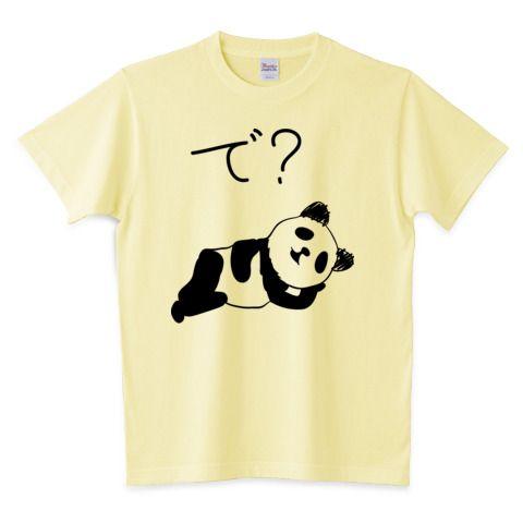 パンダTシャツ - で!?   デザインTシャツ通販 T-SHIRTS TRINITY(Tシャツトリニティ) で?どうしたの? もしあなたが話をしたくない人と話をする時にこのTシャツを着て真剣な顔で聞き流そう…嫌いな人とも分かり合えるであろう。パンダのTシャツ。 面白いイラストTシャツで場を盛り上げたい、話の種に…なるかな?