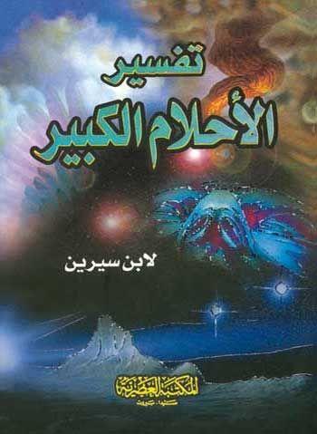 حمل كتاب تفسير الاحلام لأبن سيرين Pdf ابن سيرين Pdf ميديا اسلامية Pdf Books Download Pdf Books Books