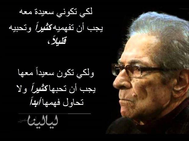 في ذكرى وفاة عدو المرأة أجمل اقتباسات أنيس منصور Words Arabic