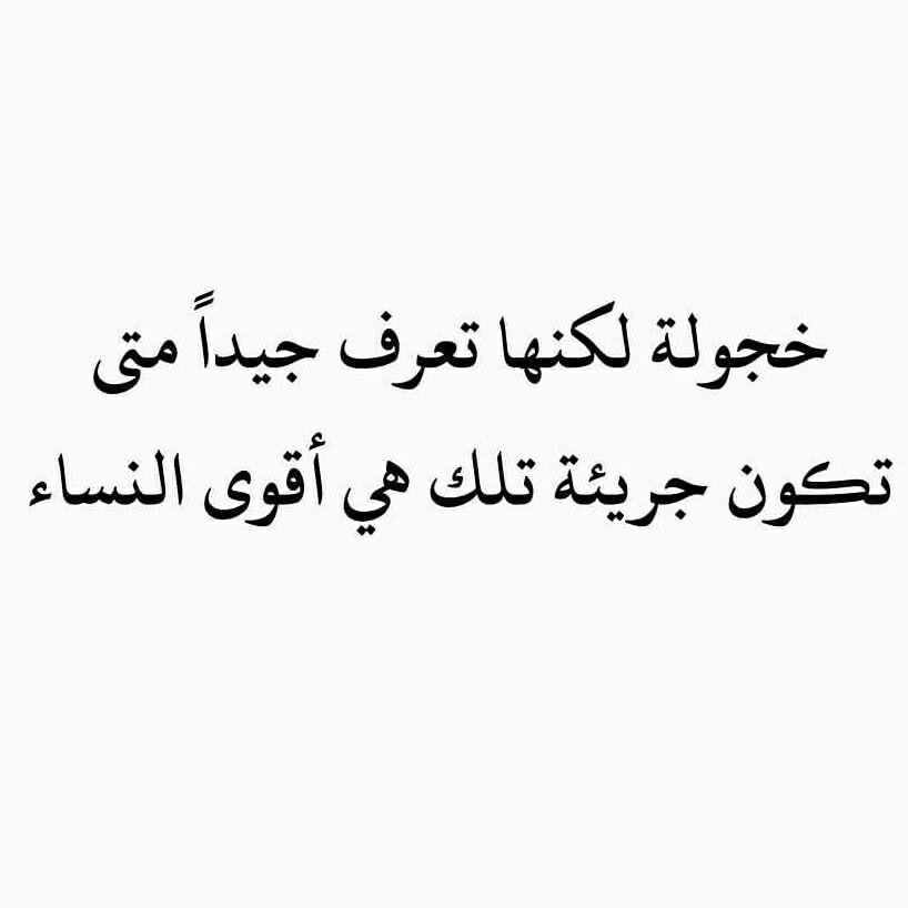 المرأة نادرات هؤلاء H G Quotes Arabic Quotes Never Give Up
