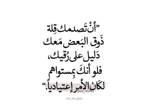 قله ذوق Words Quotes Wisdom Quotes Life Postive Quotes