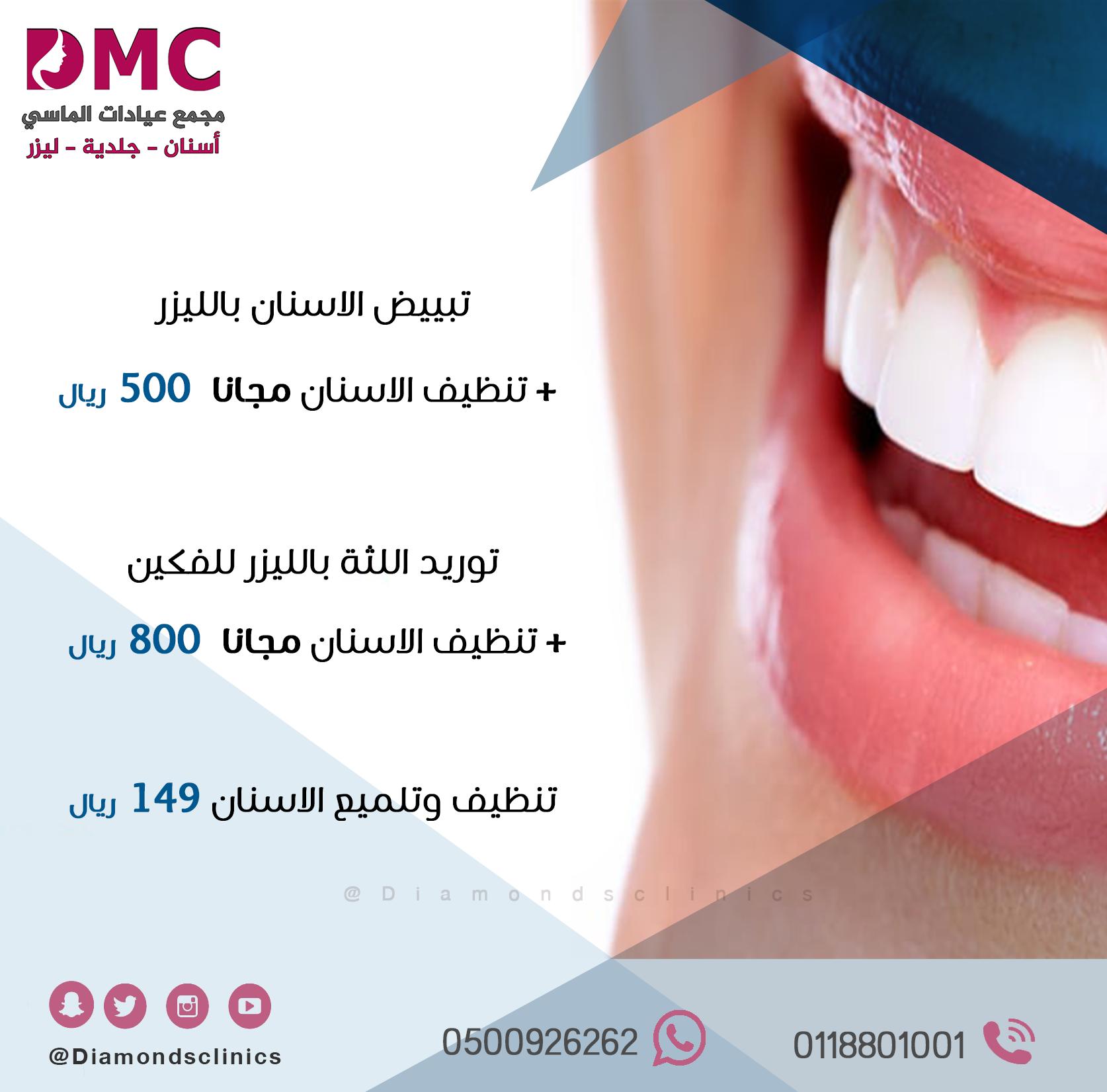 Pin On قسم الجلدية والليزر و الاسنان