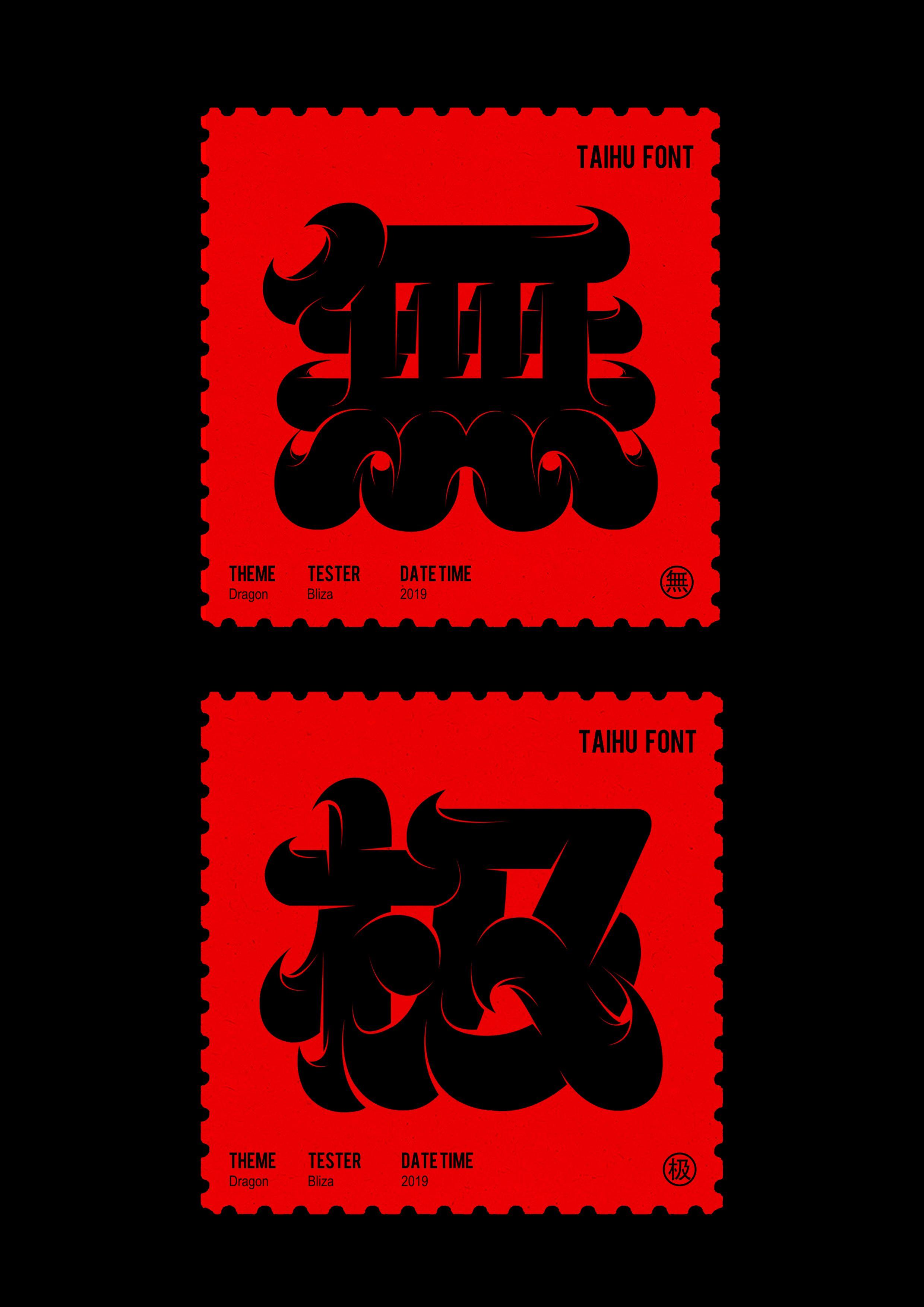 TAIHU FONT #chinesetypography