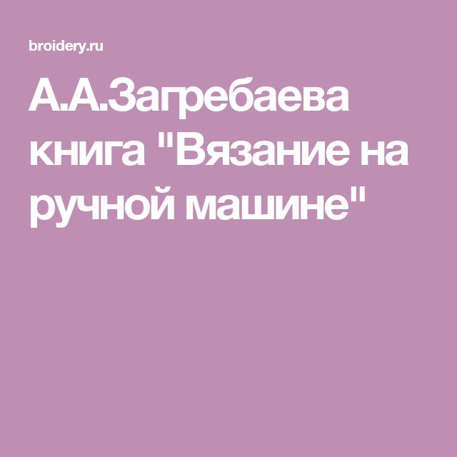 "А.А.Загребаева книга ""Вязание на ручной машине"""