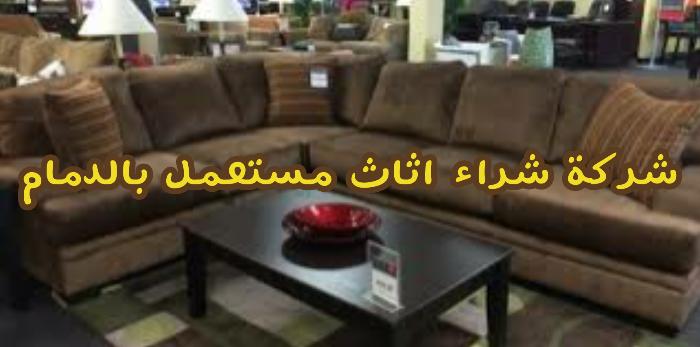 شركة الخبرة المثالية 0557506279 شركة شراء اثاث مستعمل بالدمام نمتلك افضل المحلات والمعارض التى نقوم بعرض الاثاث المستعم Buy Used Furniture Furniture Home Decor