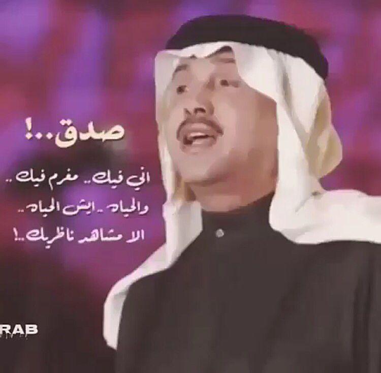 محمد عبده اختلفنا Arabic Love Quotes Photo Quotes Sing To Me