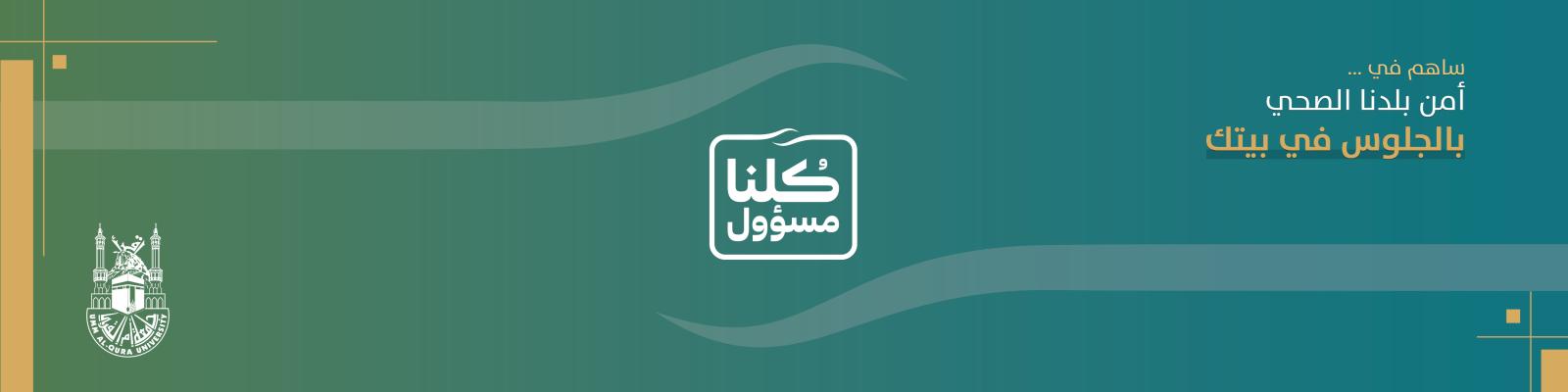 جامعة أم القرى In 2020 Home Decor Decals Eid Mubarak Home Decor