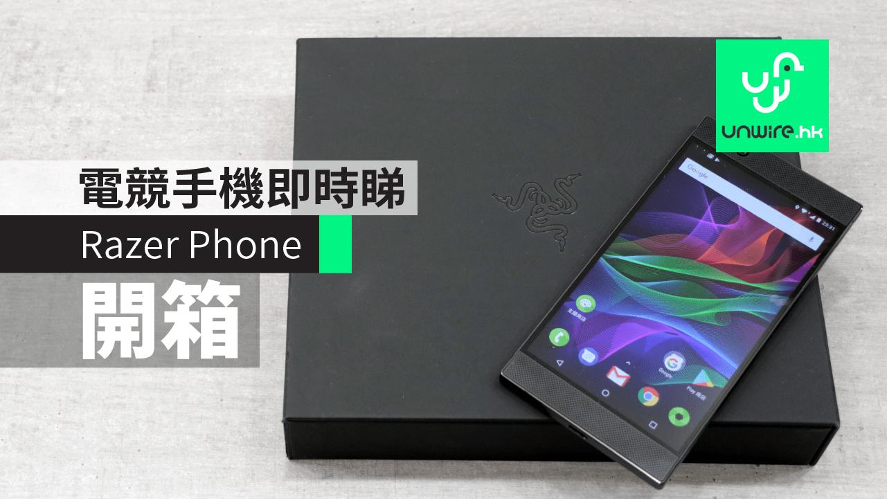 【評測】Razer Phone 香港開箱 電競手機即時睇 | Phone