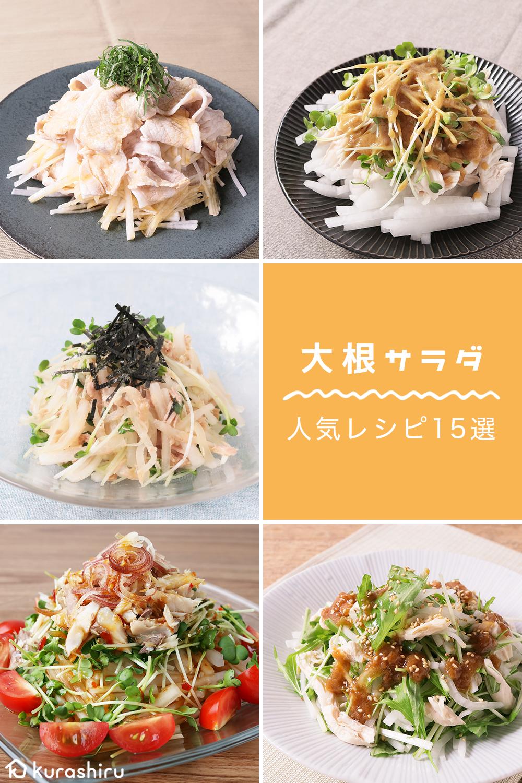 人気 大根 レシピ サラダ