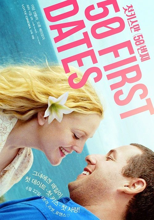 50 first dates online movie streaming