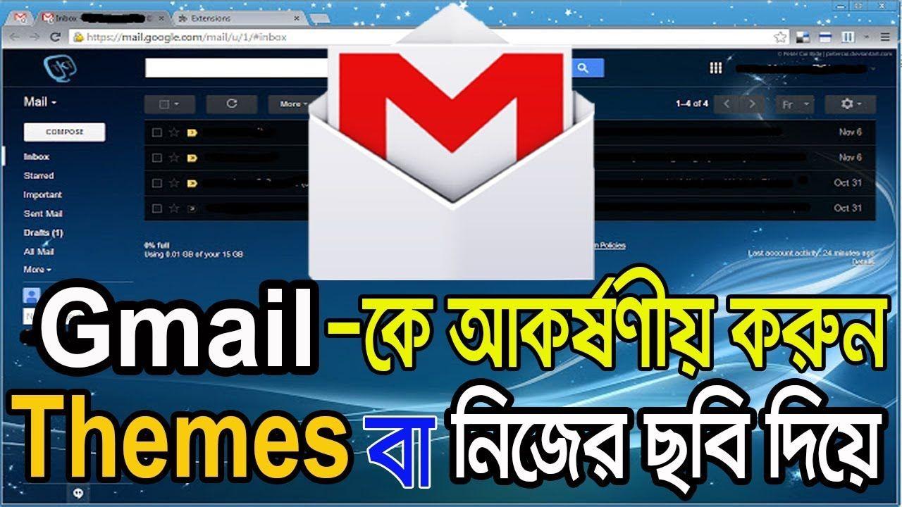 Gmail Themes Change Gmail Bangla Tutorial Customize Gmail Themes G Theme Tutorial Custom
