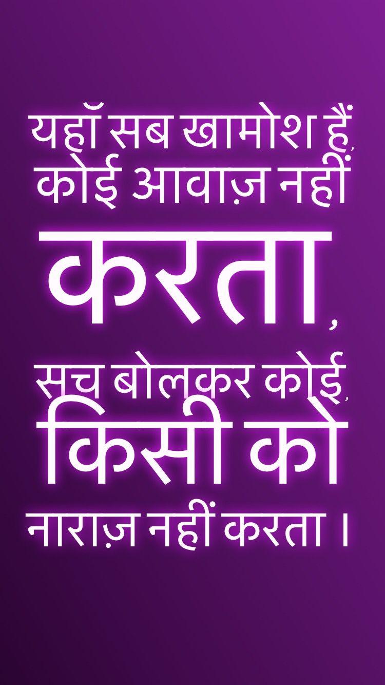 Pin By Arun Prasannan On Hindi Quotes Shayari Etc People Quotes Hindi Quotes Words
