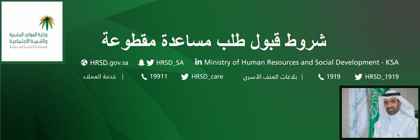 اعرف شروط قبول طلب المساعدة المقطوعة برقم الطلب Human Resources Social Development Development