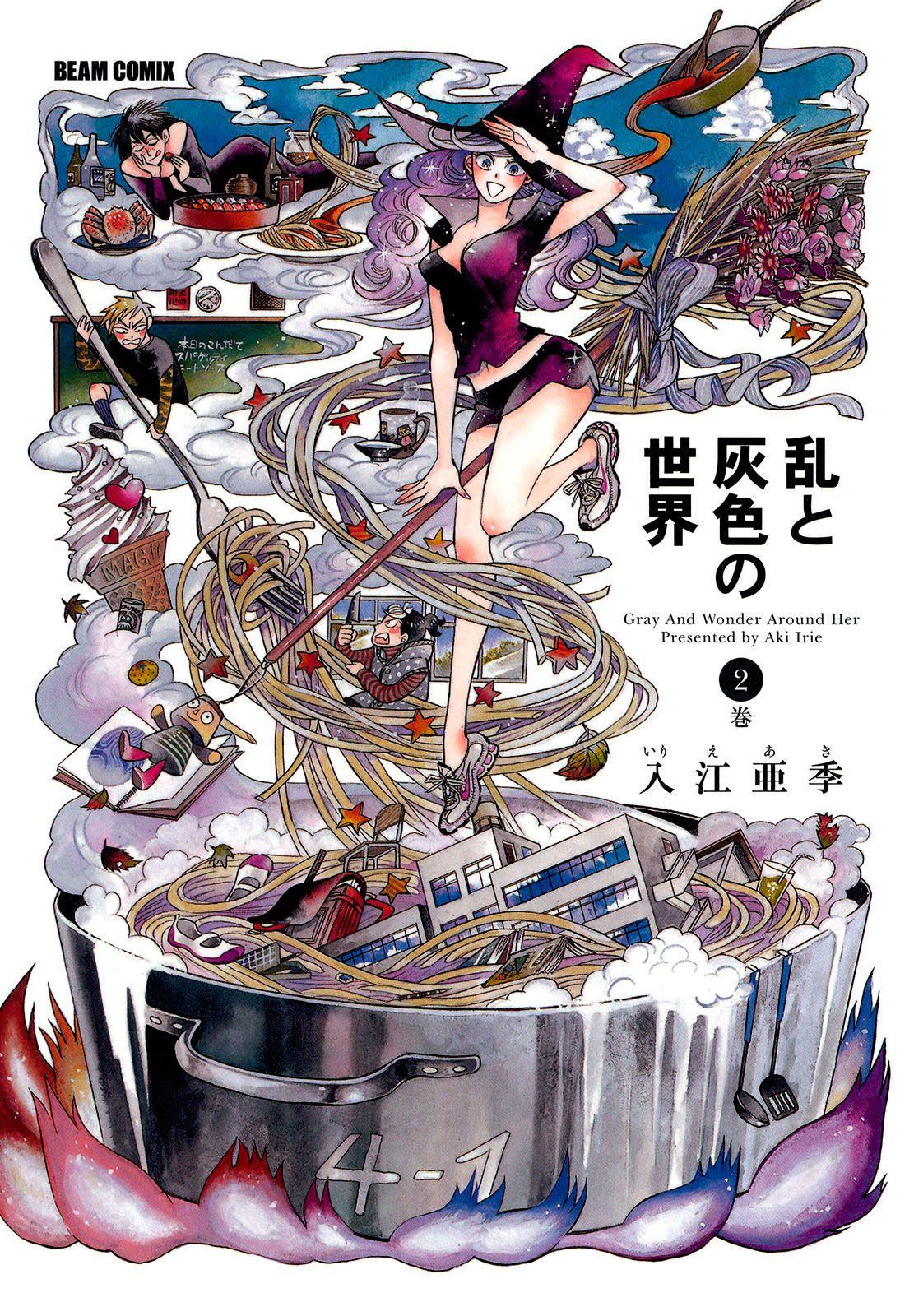 Ran to Haiiro no Sekai vol 2 ch 7 Page 1 Batoto! (With