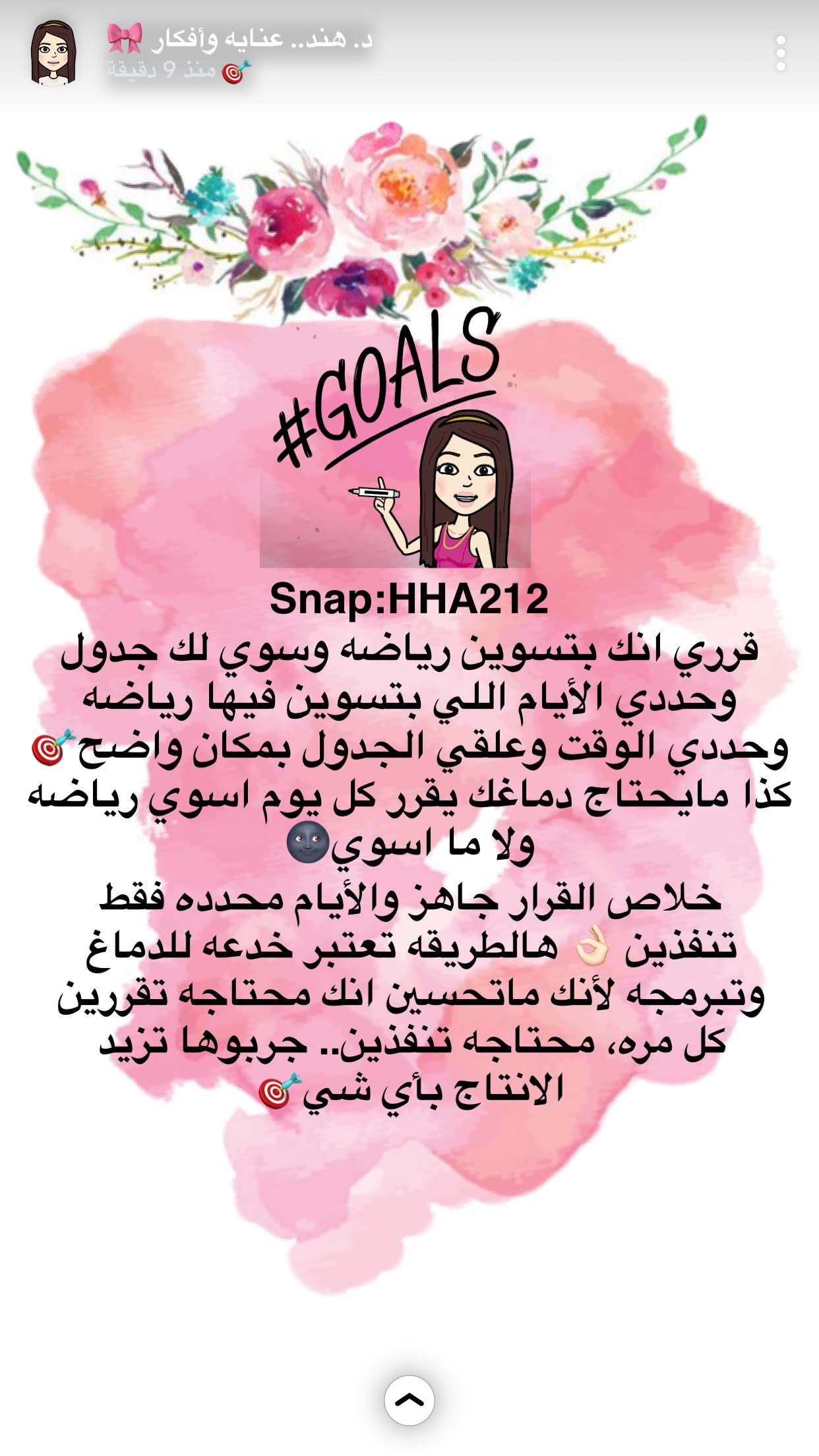 Pin By Hanan Suliman On Valuable Tips 2 Social Quotes Beauty Skin Care Routine Marriage Life