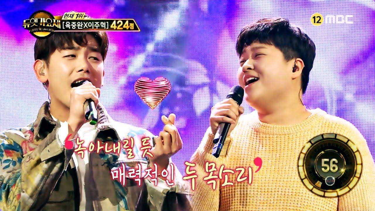 에릭남(Eric Nam)&박세리 - Perhaps Love (사랑인가요)